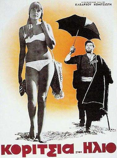 Girls in the Sun movie Anne Lönnberg Giannis Voglis / Γιαννης Βογλης Κορίτσια στον ήλιο Koritsia ston ilio